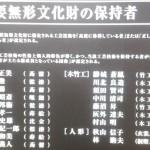 日本橋三越で開催の伝統工芸展初日