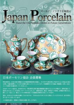 日本ポーセリン協会チラシ表